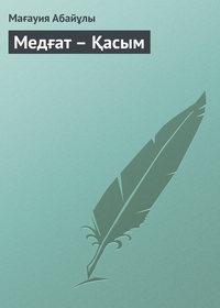 Абайұлы, Мағауия  - Медғат – Қасым