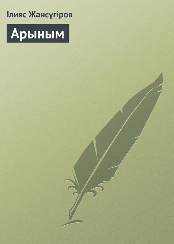 Арыным