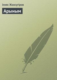 Жансүгіров, Ілияс  - Арыным