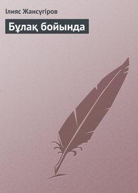 Жансүгіров, Ілияс  - Бұлақ бойында