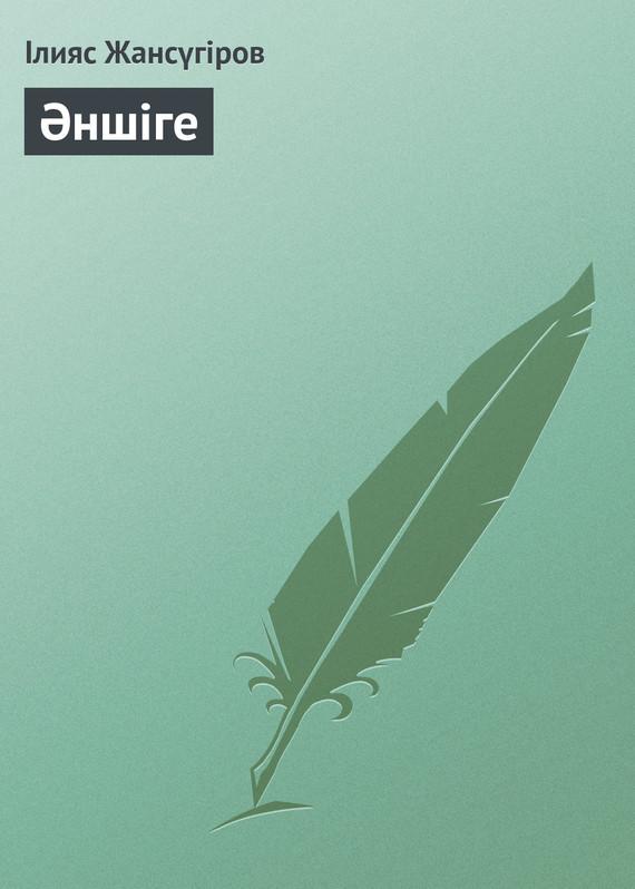 Обложка книги Әншіге, автор Жансүгіров, Ілияс