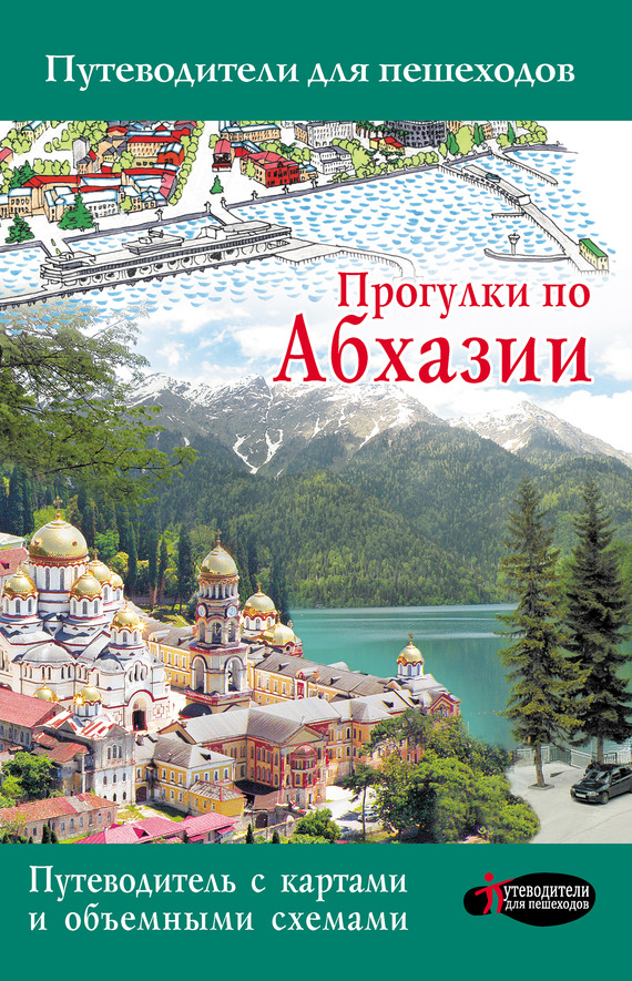 Татьяна Головина Прогулки по Абхазии головина татьяна п прогулки по абхазии