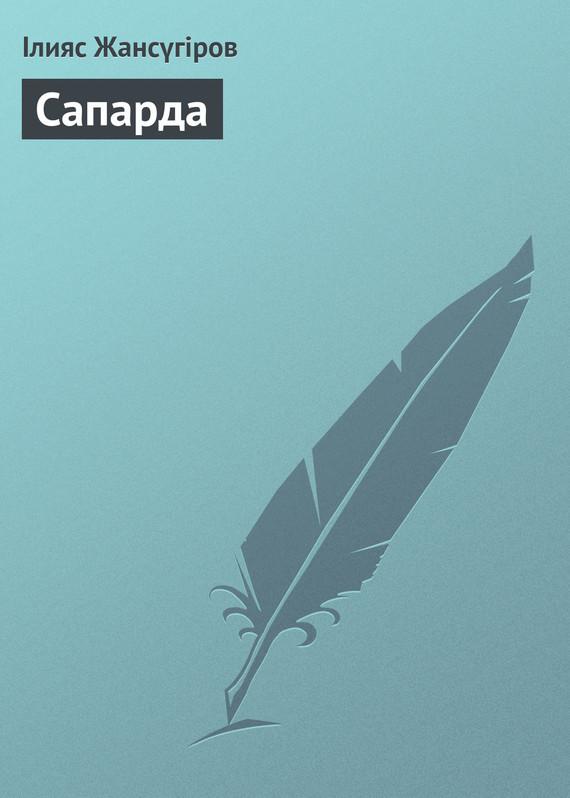 Сапарда