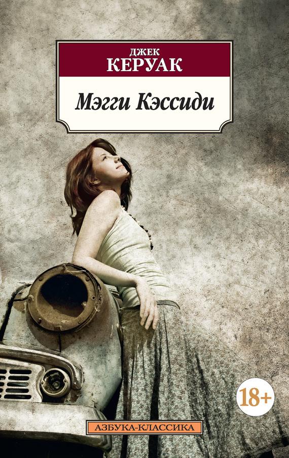 Обложка книги Мэгги Кэссиди, автор Керуак, Джек