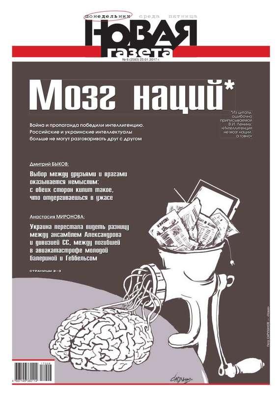 Редакция газеты Новая газета Новая газета 06-2017