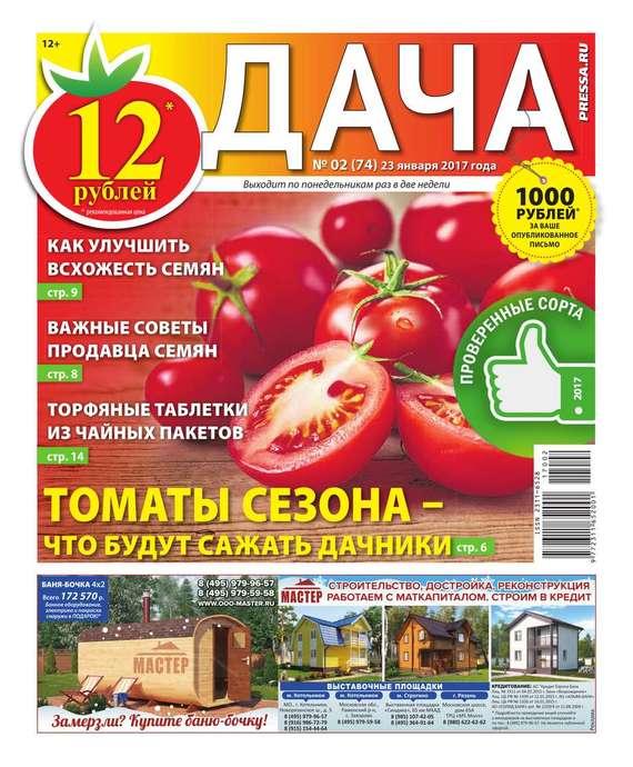 Редакция газеты Дача Pressa.ru Дача Pressa.ru 02-2017 дача и сад