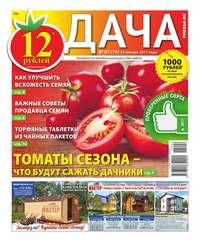 Pressa.ru, Редакция газеты Дача  - Дача Pressa.ru 02-2017