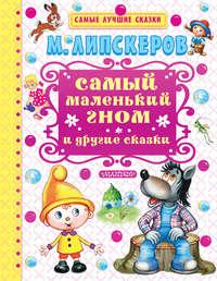 Липскеров, Михаил  - Самый маленький гном и другие сказки