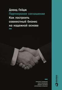 Гейдж, Дэвид  - Партнерское соглашение: Как построить совместный бизнес на надежной основе