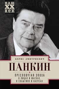 Панкин, Борис  - Пресловутая эпоха в лицах и масках, событиях и казусах