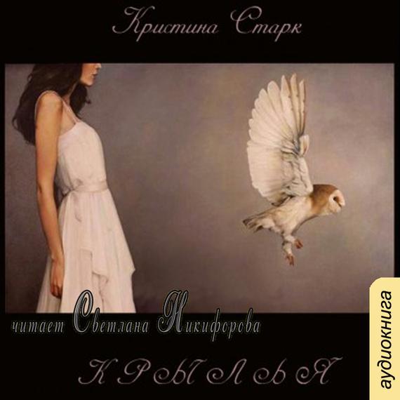 Кристина Старк Крылья крылья для старк луна