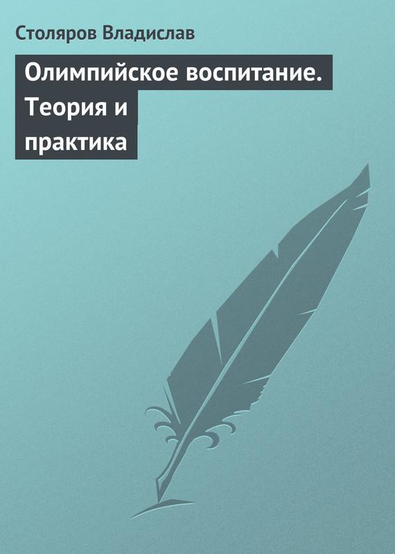 интригующее повествование в книге Владислав Столяров
