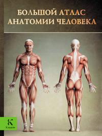 Перез, Винсент  - Большой атлас анатомии человека