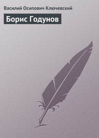 Ключевский, Василий Осипович  - Борис Годунов