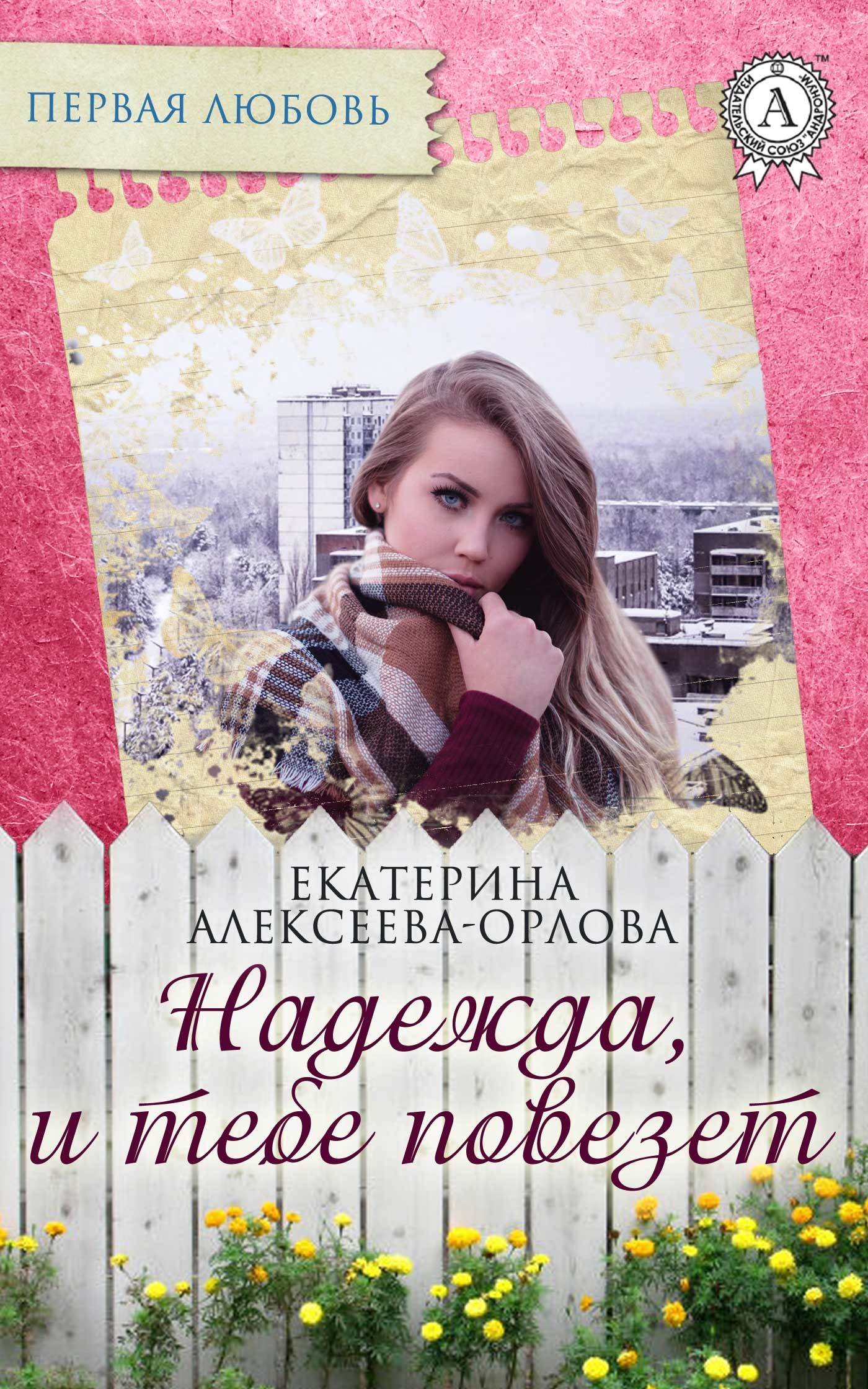 Екатерина Алексеева-Орлова бесплатно