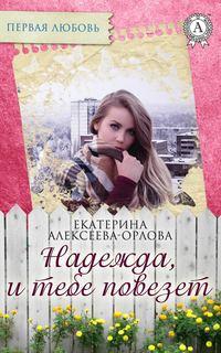 Алексеева-Орлова, Екатерина  - Надежда, и тебе повезет