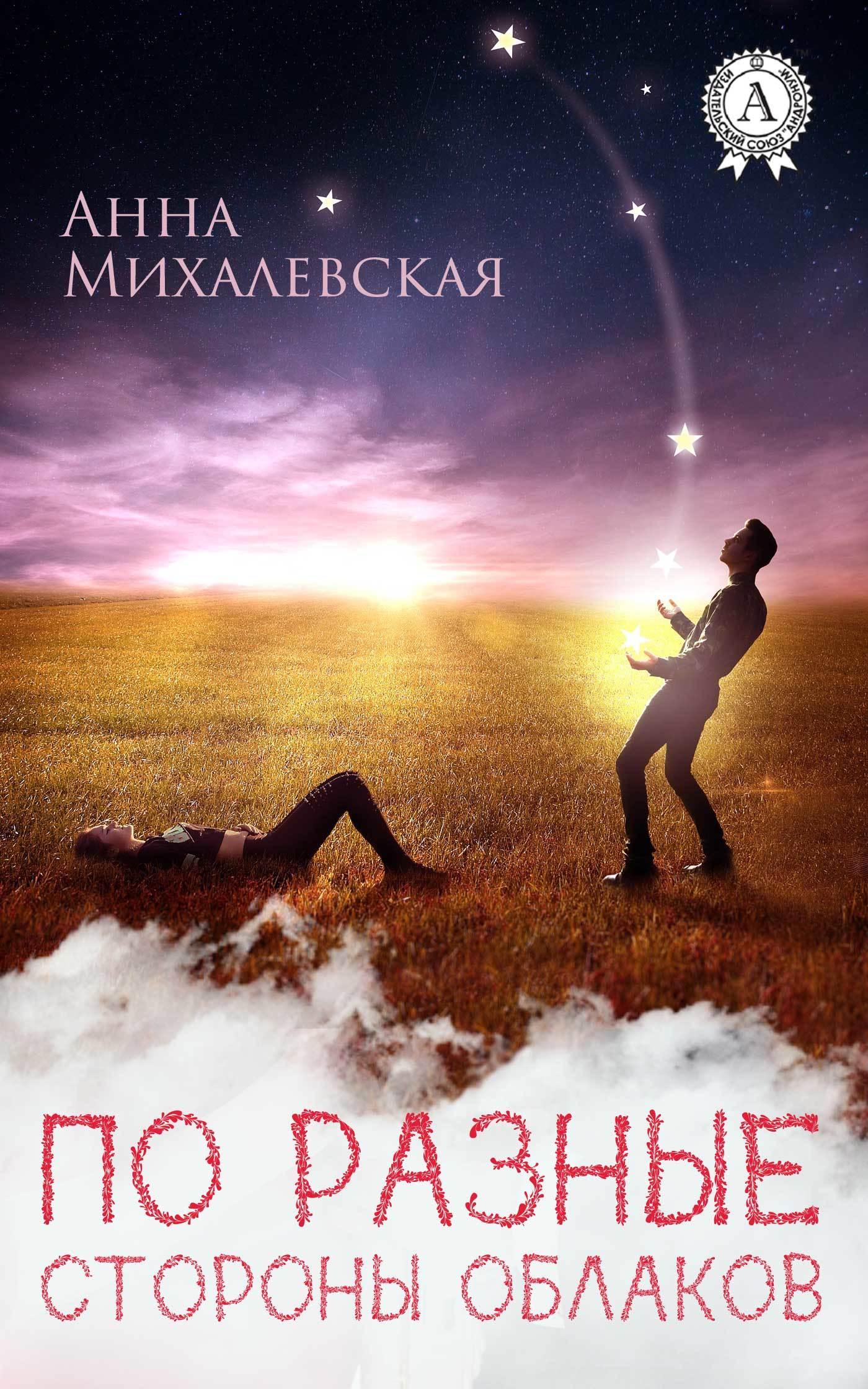 Анна Михалевская - По разные стороны облаков