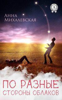Михалевская, Анна  - По разные стороны облаков