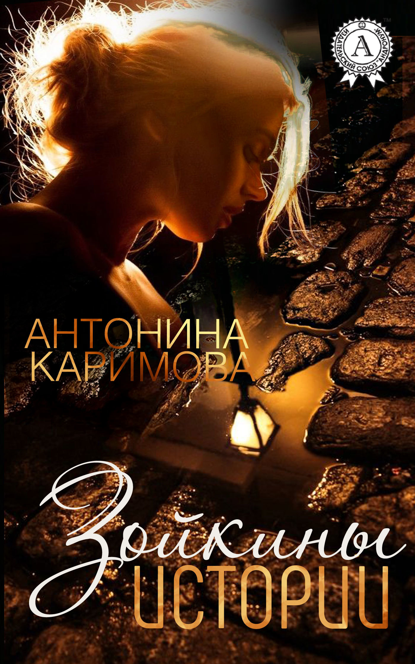 Антонина Каримова