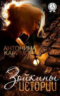 Каримова, Антонина  - Зойкины истории