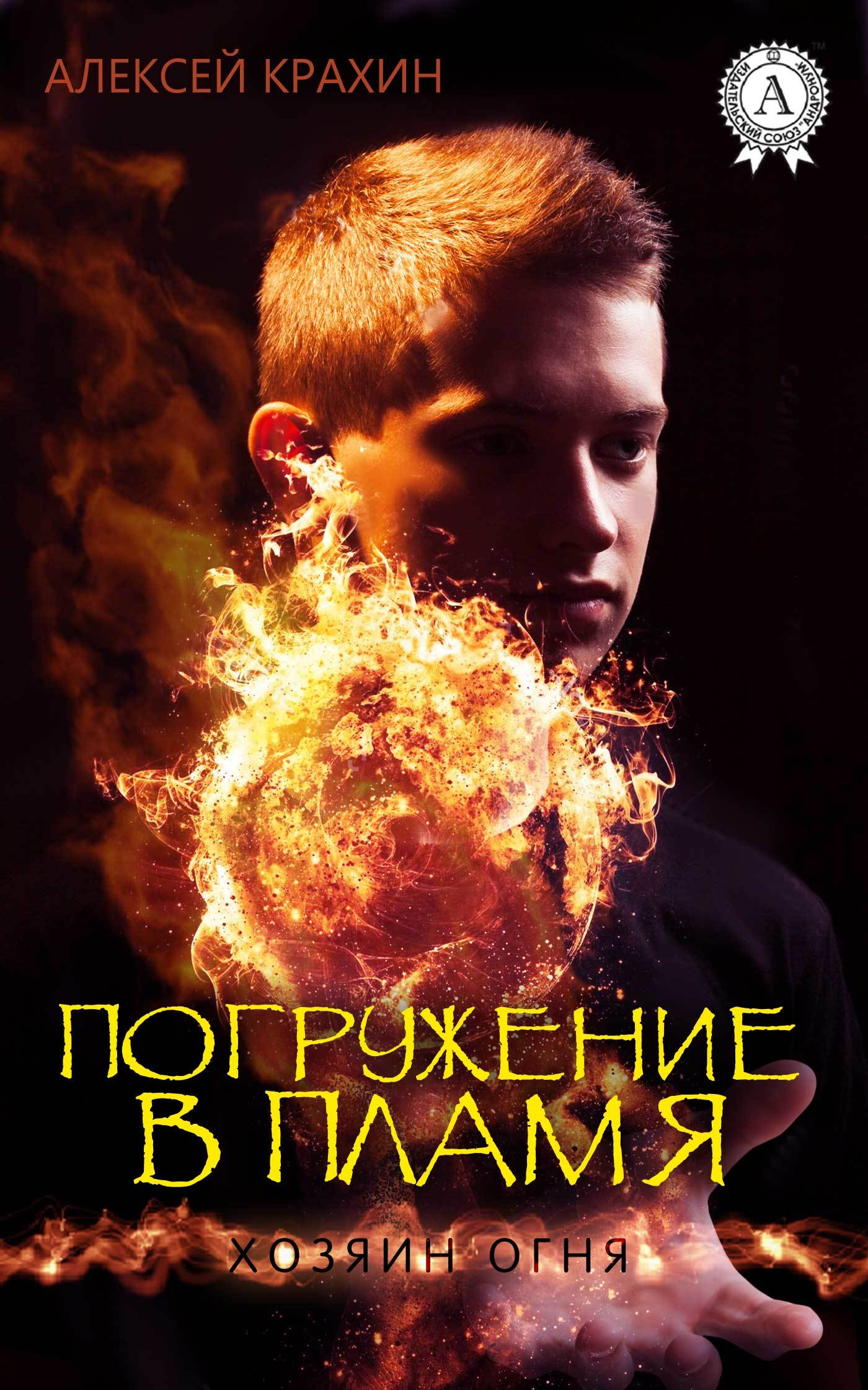 Алексей Крахин Погружение в пламя огонь в твоём сердце