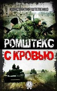 Штепенко, Константин  - Ромштекс с кровью