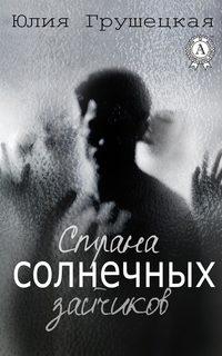Грушецкая, Юлия  - Страна солнечных зайчиков