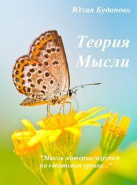 Буданова, Юлия Александровна  - Теория мысли. Квантовый уровень