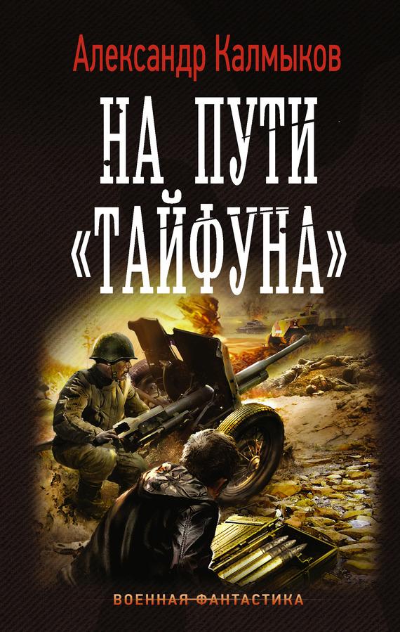 Александр Калмыков - На пути «Тайфуна»