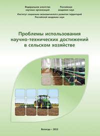 Чекавинский, А. Н.  - Проблемы использования научно-технических достижений в сельском хозяйстве