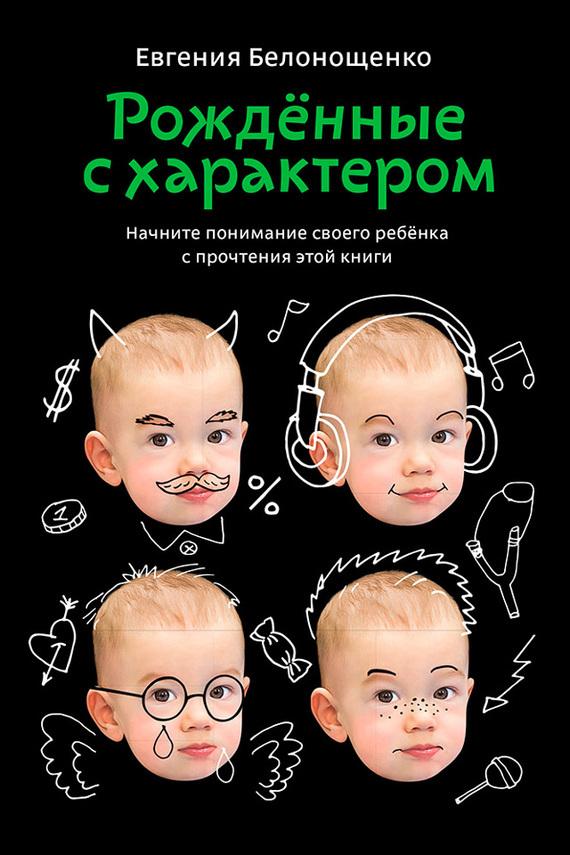 Евгения Белонощенко Рожденные с характером bbc сколько людей может жить на земле