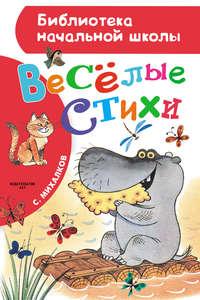 Сергей Михалков - Весёлые стихи