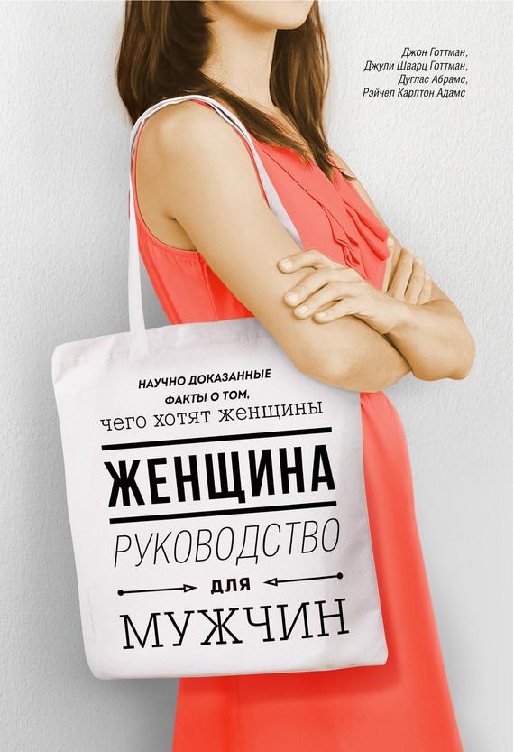 Джон Готтман, Рэчел Абрамс - Женщина. Руководство для мужчин