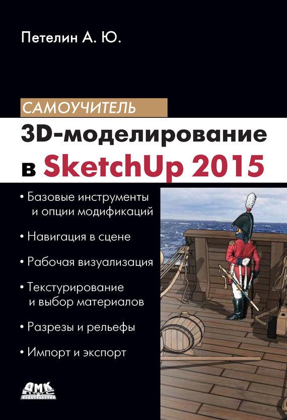 Александр Петелин 3D-моделирование в SketchUp 2015 – от простого к сложному в т тозик самоучитель sketchup