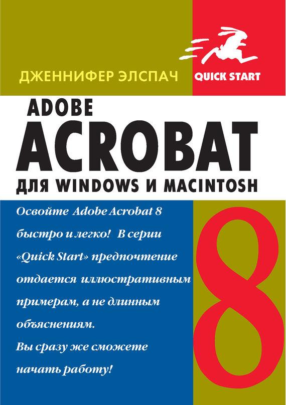 Дженнифер Элспач Adobe Acrobat 8 для Windows и Macintosh learning adobe acrobat 6