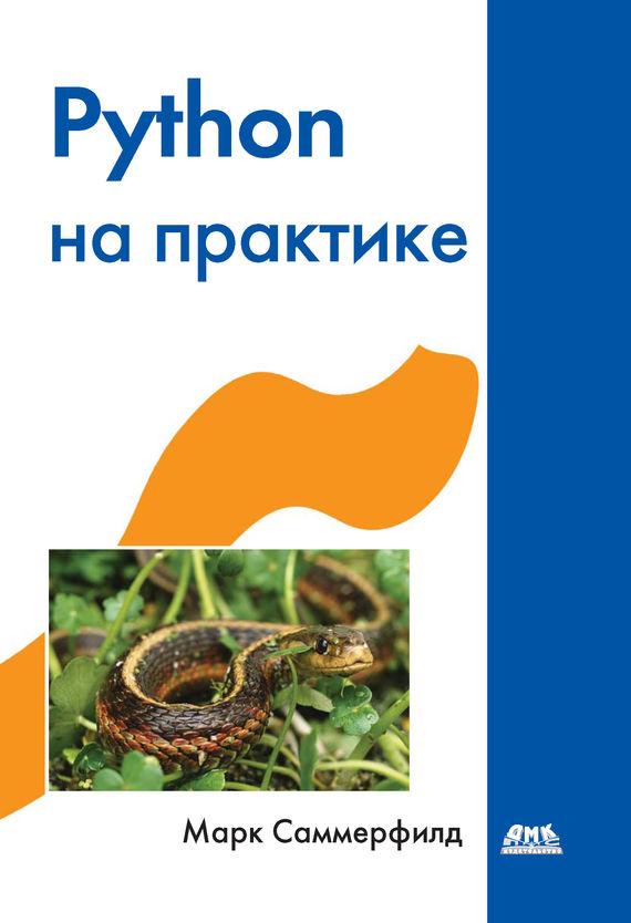 Марк Саммерфильд Python на практике. Создание качественных программ с использованием параллелизма, библиотек и паттернов ISBN: 978-5-97060-215-7, 978-0-321-90563-5 райан митчелл скрапинг веб сайтов с помощью python isbn 978 5 97060 223 2 978 1 491 91029 0