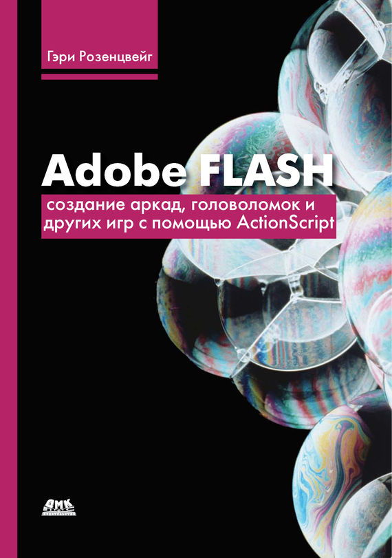 Гэри Розенцвейг Adobe Flash. Создание аркад, головоломок и других игр с помощью ActionScript