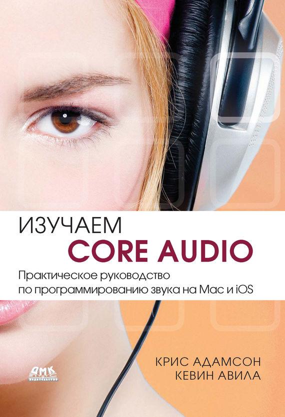 платья avila платье Кевин Авила Изучаем Core Audio. Практическое руководство по программированию звука на Mac и iOS