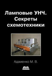 Адаменко, Михаил  - Ламповые УНЧ. Секреты схемотехники