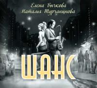 Турчанинова, Наталья  - Шанс