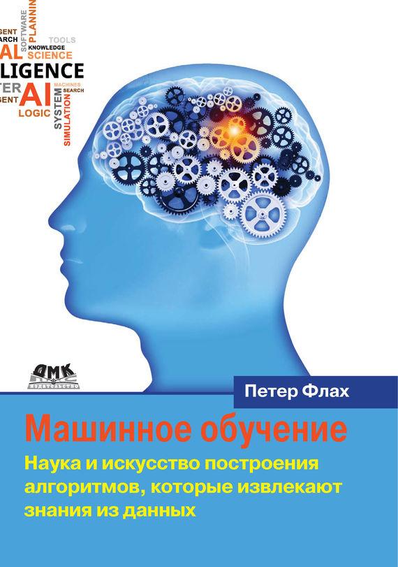 Обложка книги Машинное обучение. Наука и искусство построения алгоритмов, которые извлекают знания из данных, автор Флах, Петер