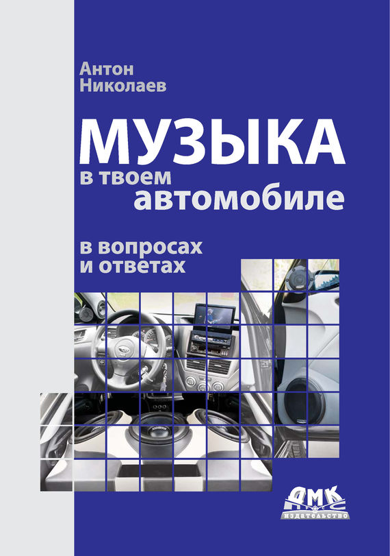 Антон Николаев бесплатно