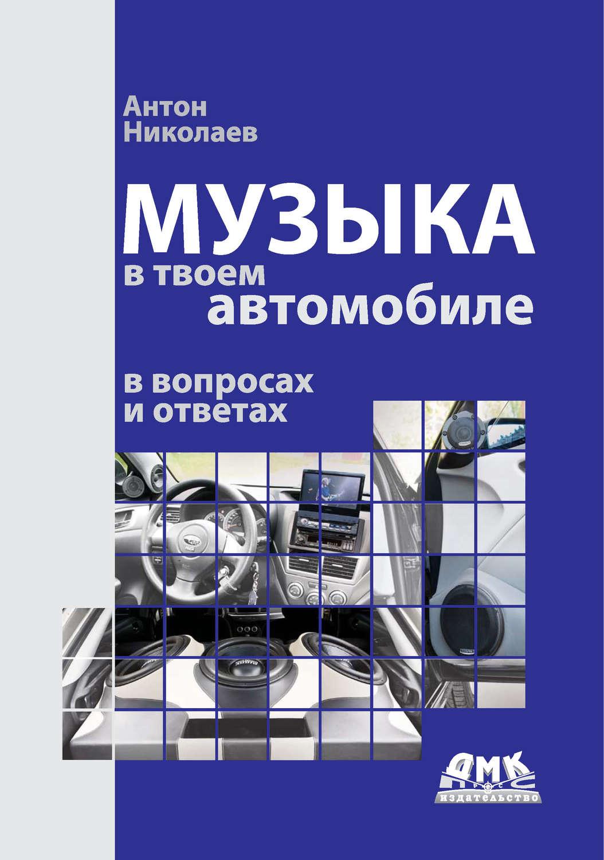 книга устройство автомобиля скачать бесплатно pdf