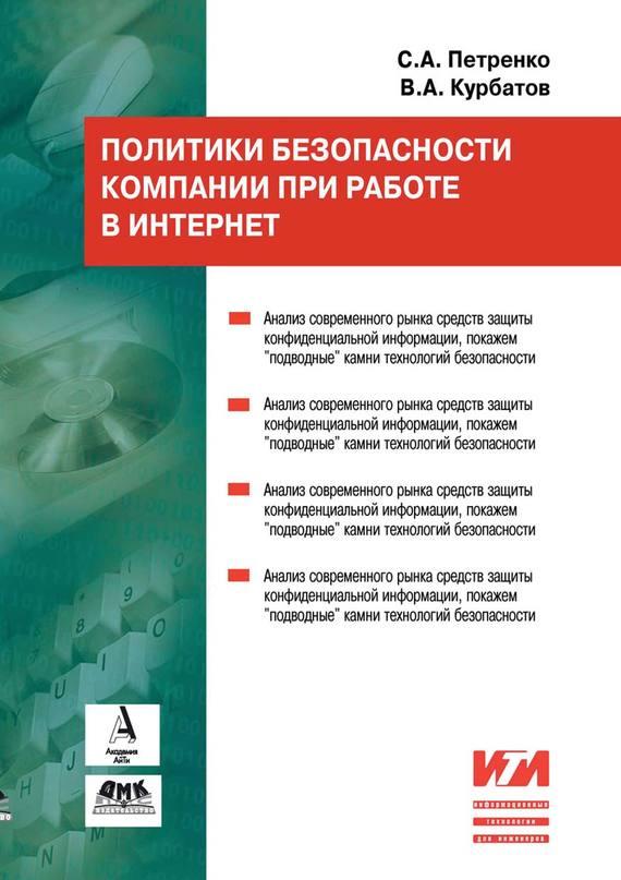 С. А. Петренко Политики безопасности компании при работе в Интернет нестеров с основы информационной безопасности
