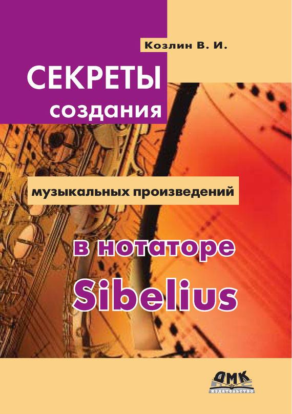 Скачать Секреты создания музыкальных произведений в нотаторе Sibelius быстро