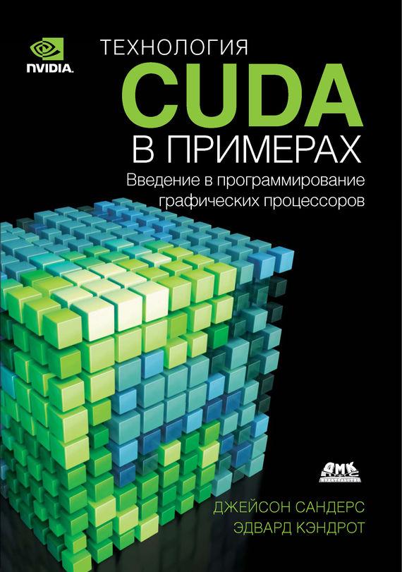 Эдвард Кэндрот Технология CUDA в примерах. Введение в программирование графических процессоров