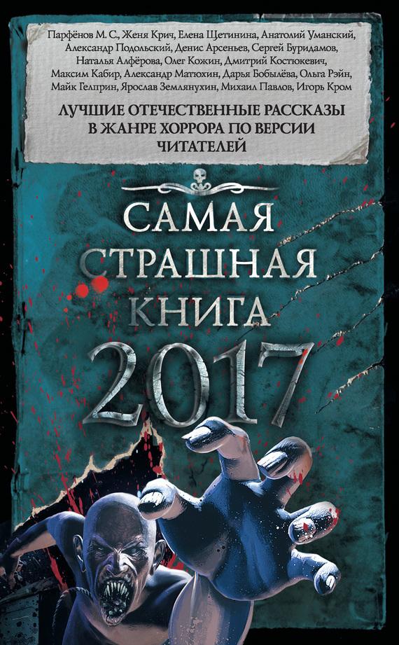 Майк Гелприн, Александр Подольский - Самая страшная книга 2017 (сборник)