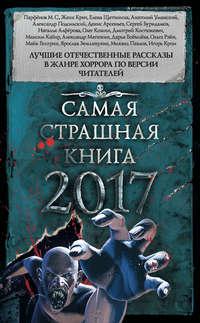 Матюхин, Александр  - Самая страшная книга 2017 (сборник)