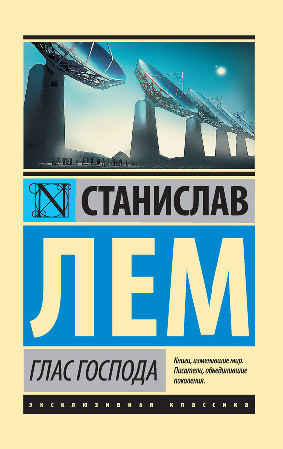 Станислав Лем бесплатно