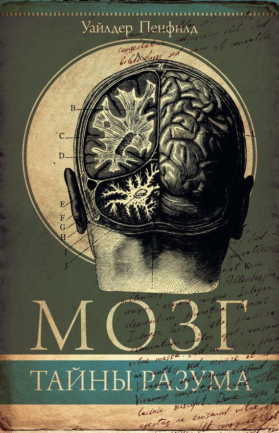 Обложка книги Мозг. Тайны разума, автор Пенфилд, Уайлдер